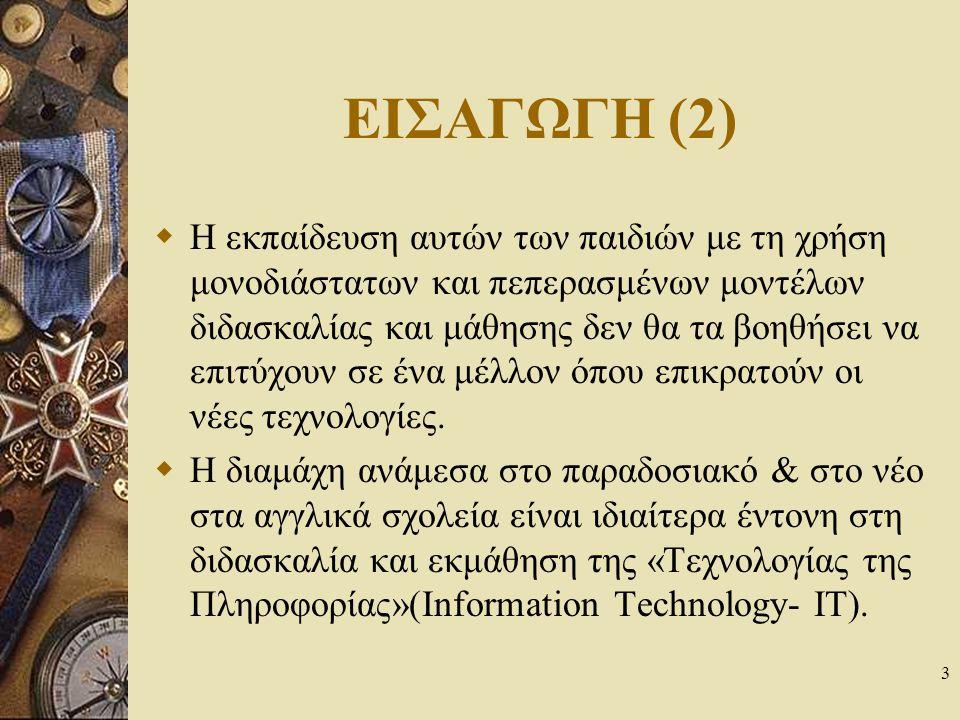4 ΕΙΣΑΓΩΓΗ (3)  Η διδασκαλία και η εκμάθηση της «Τεχνολογίας της Πληροφορίας»(Τ.Π.) είναι μια εποικοδομητική δραστηριότητα και οι δάσκαλοι της Τ.Π.