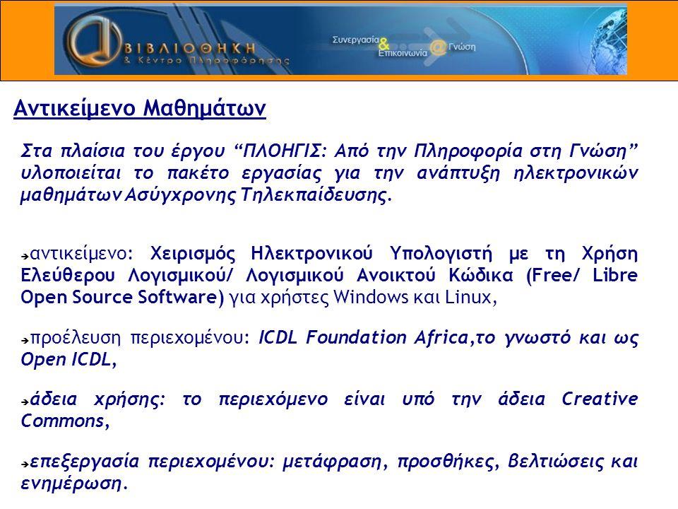 Έργο - Υλικό: Στα πλαίσια του έργου ΠΛΟΗΓΙΣ: Από την Πληροφορία στη Γνώση υλοποιείται το πακέτο εργασίας για την ανάπτυξη ηλεκτρονικών μαθημάτων Ασύγχρονης Τηλεκπαίδευσης.
