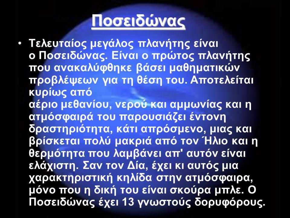 Ποσειδώνας Τελευταίος μεγάλος πλανήτης είναι ο Ποσειδώνας.
