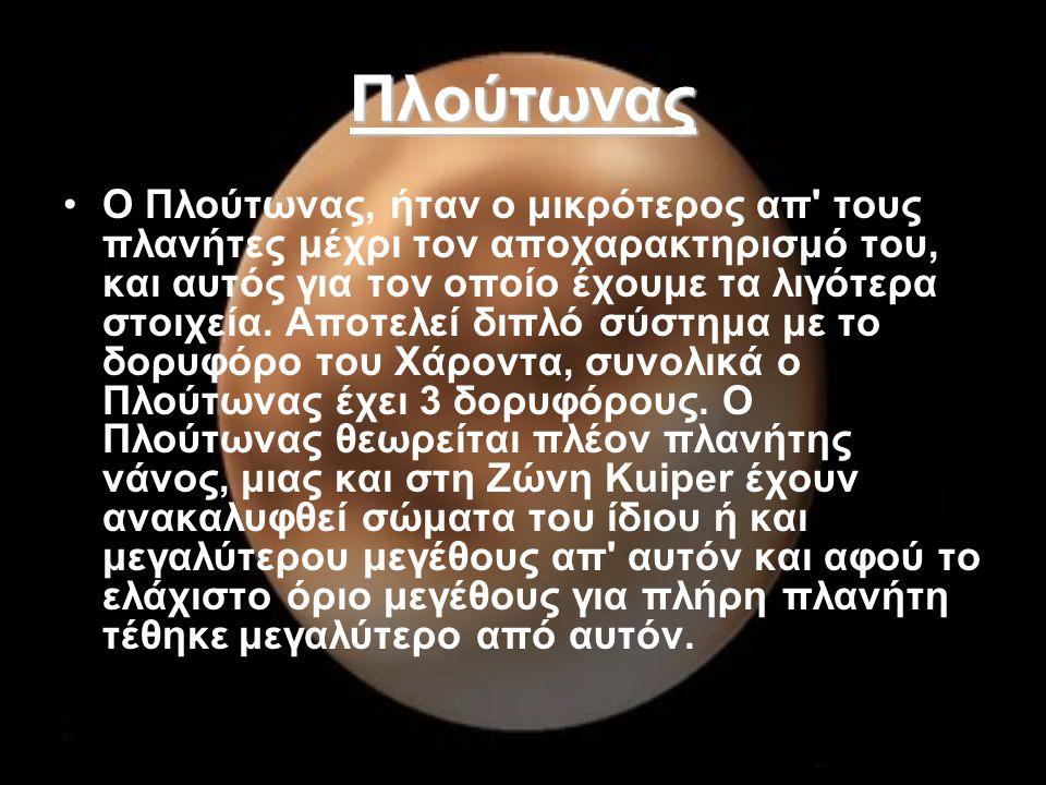 Ο Πλούτωνας, ήταν ο μικρότερος απ τους πλανήτες μέχρι τον αποχαρακτηρισμό του, και αυτός για τον οποίο έχουμε τα λιγότερα στοιχεία.