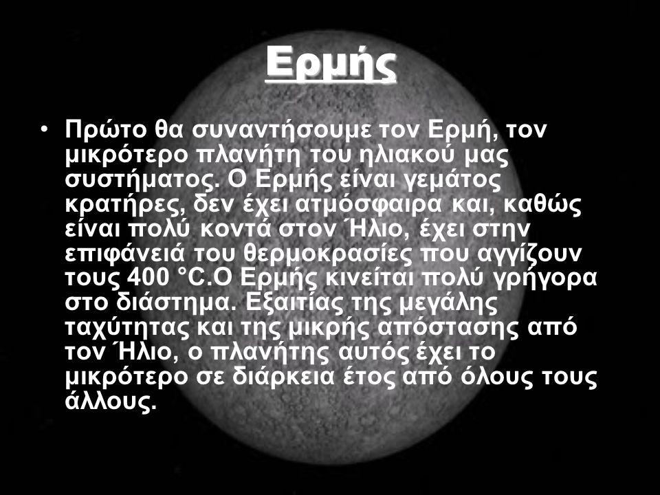 Ερμής Πρώτο θα συναντήσουμε τον Ερμή, τον μικρότερο πλανήτη του ηλιακού μας συστήματος.