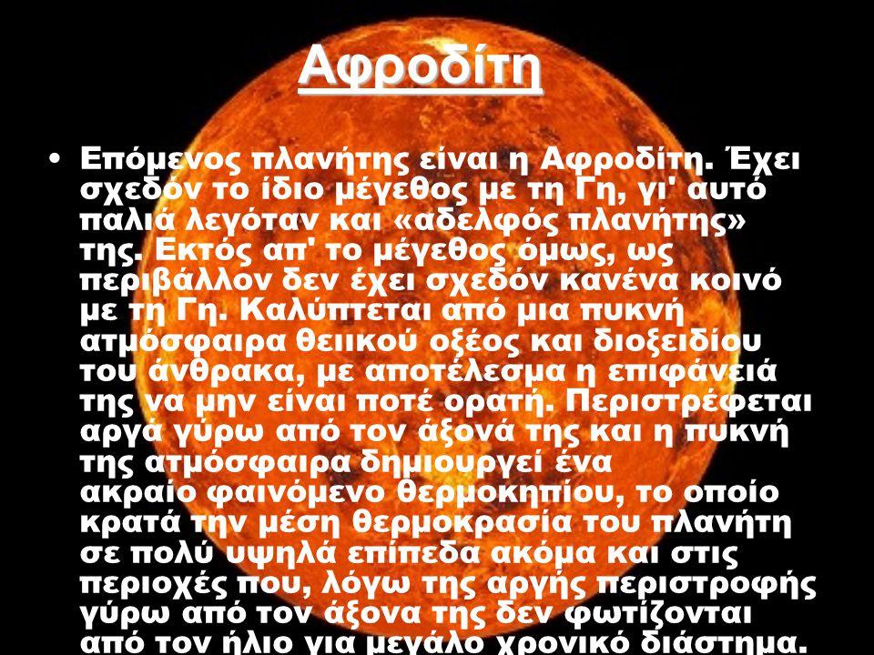 Αφροδίτη Επόμενος πλανήτης είναι η Αφροδίτη.