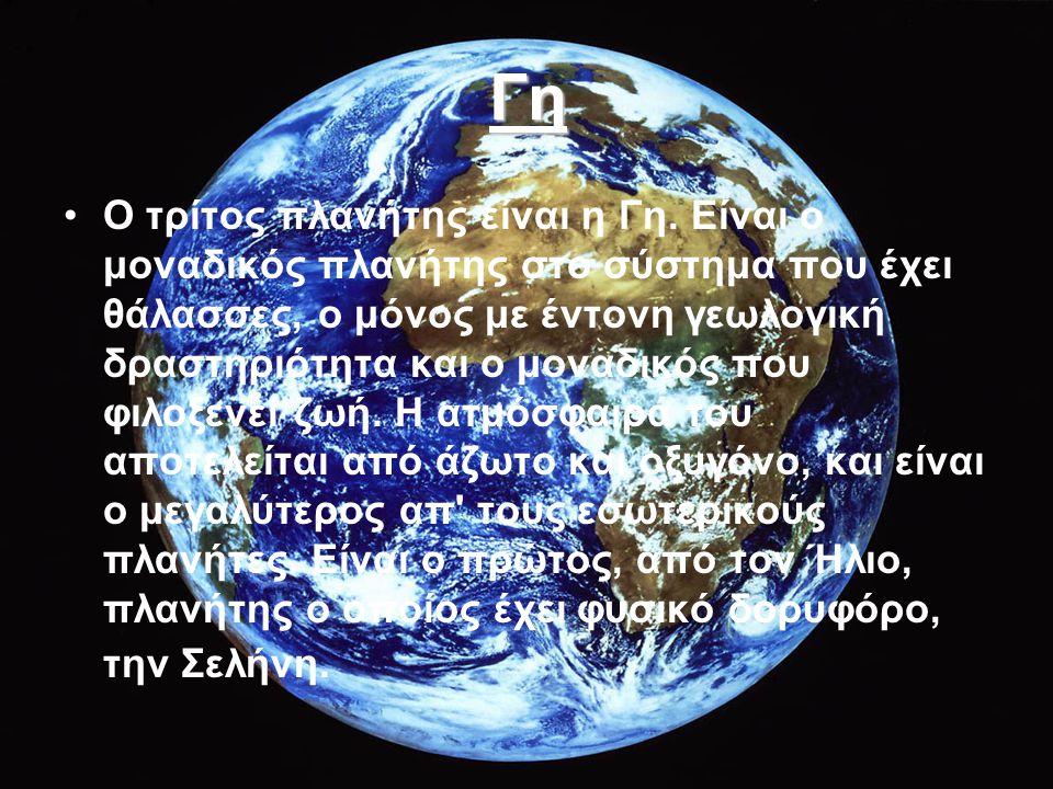 Γη Ο τρίτος πλανήτης είναι η Γη.
