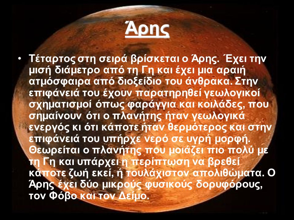 Άρης Τέταρτος στη σειρά βρίσκεται ο Άρης.
