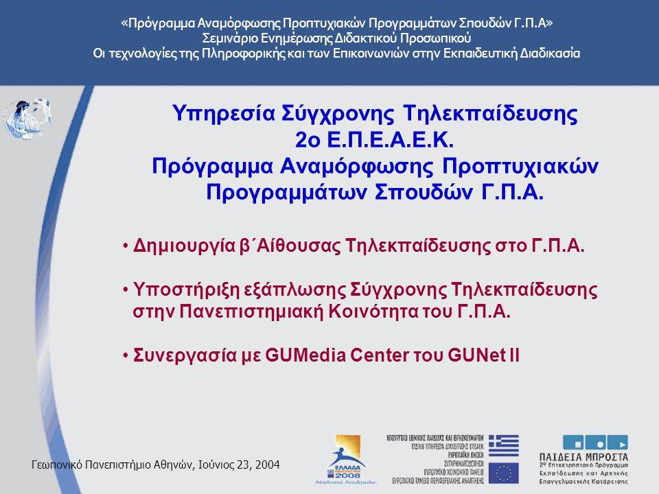 «Πρόγραμμα Αναμόρφωσης Προπτυχιακών Προγραμμάτων Σπουδών Γ.Π.Α» Σεμινάριο Ενημέρωσης Διδακτικού Προσωπικού Οι τεχνολογίες της Πληροφορικής και των Επικοινωνιών στην Εκπαιδευτική Διαδικασία Γεωπονικό Πανεπιστήμιο Αθηνών, Ιούνιος 23, 2004 Υπηρεσία Σύγχρονης Τηλεκπαίδευσης 2ο Ε.Π.Ε.Α.Ε.Κ.