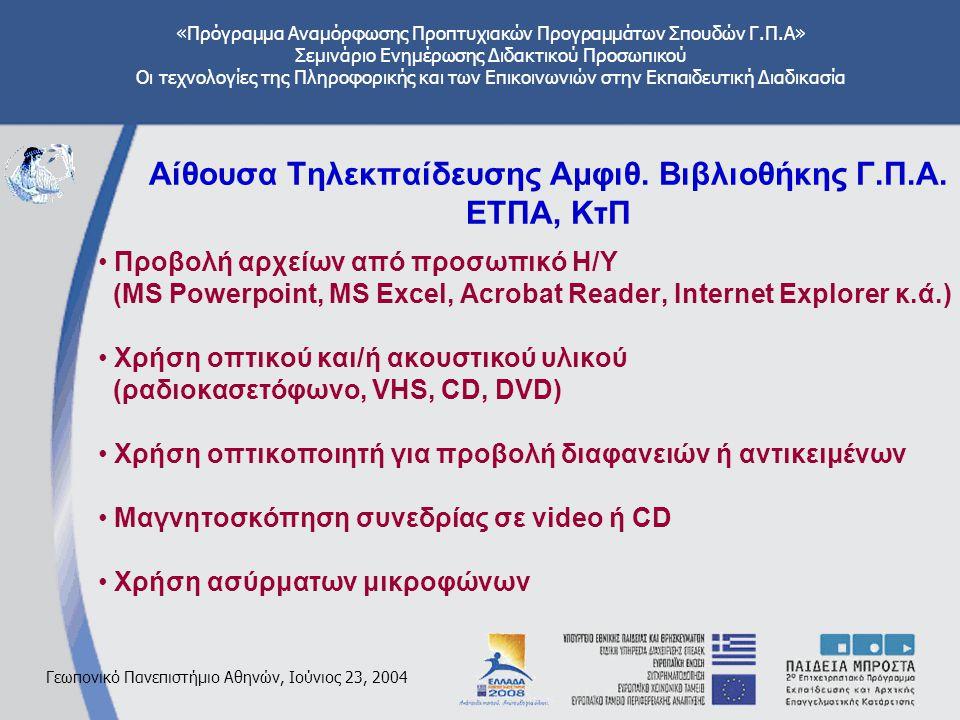 «Πρόγραμμα Αναμόρφωσης Προπτυχιακών Προγραμμάτων Σπουδών Γ.Π.Α» Σεμινάριο Ενημέρωσης Διδακτικού Προσωπικού Οι τεχνολογίες της Πληροφορικής και των Επικοινωνιών στην Εκπαιδευτική Διαδικασία Γεωπονικό Πανεπιστήμιο Αθηνών, Ιούνιος 23, 2004 Αίθουσα Τηλεκπαίδευσης Αμφιθ.