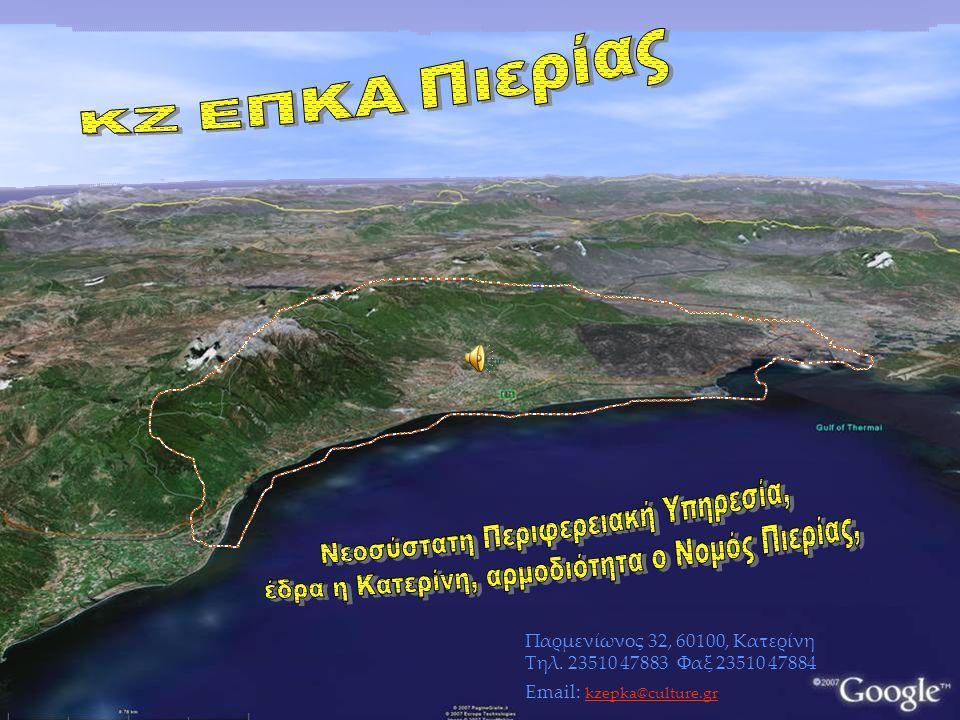 Παρμενίωνος 32, 60100, Κατερίνη Τηλ. 23510 47883 Φαξ 23510 47884 Email: kzepka@culture.gr kzepka@culture.gr