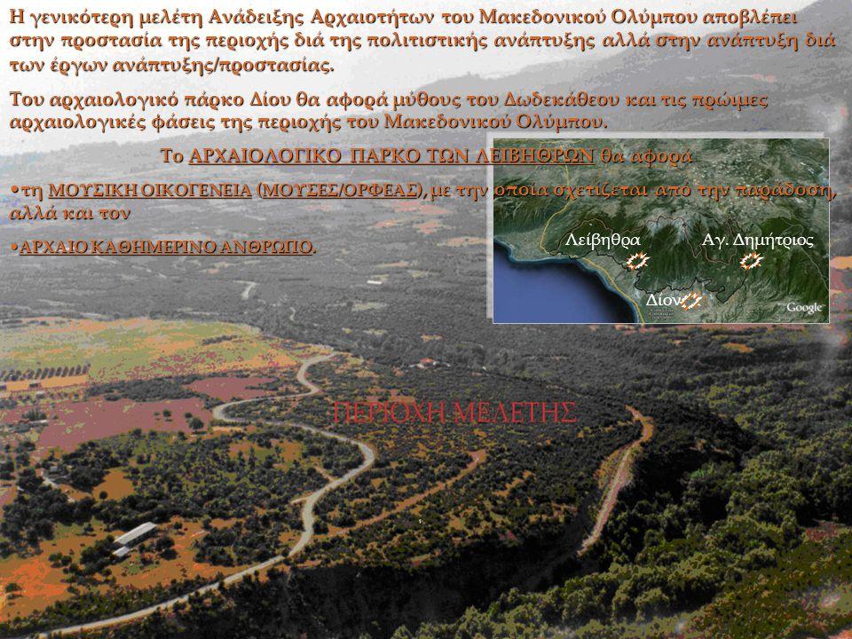 Η γενικότερη μελέτη Ανάδειξης Αρχαιοτήτων του Μακεδονικού Ολύμπου αποβλέπει στην προστασία της περιοχής διά της πολιτιστικής ανάπτυξης αλλά στην ανάπτ