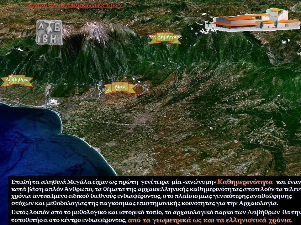 Λείβηθρα Aγ. Δημήτριος Δίον Επειδή τα αληθινά Μεγάλα είχαν ως πρώτη γενέτειρα μία «ανώνυμη» Καθημερινότητα και έναν κατά βάση απλόν Άνθρωπο, τα θέματα