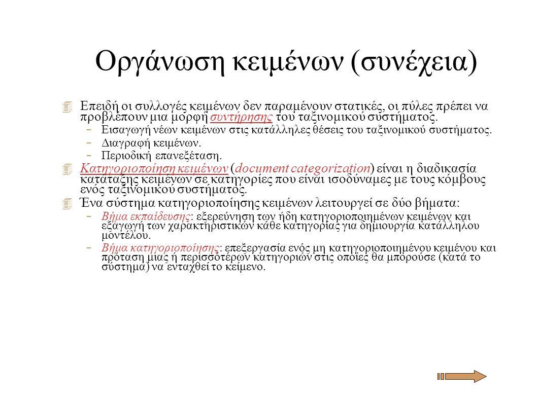 Οργάνωση κειμένων (συνέχεια)  Επειδή οι συλλογές κειμένων δεν παραμένουν στατικές, οι πύλες πρέπει να προβλέπουν μια μορφή συντήρησης του ταξινομικού