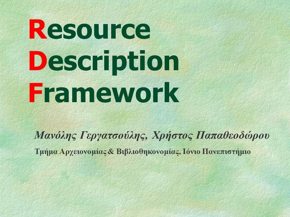Resource Description Framework Μανόλης Γεργατσούλης, Χρήστος Παπαθεοδώρου Τμήμα Αρχειονομίας & Βιβλιοθηκονομίας, Ιόνιο Πανεπιστήμιο