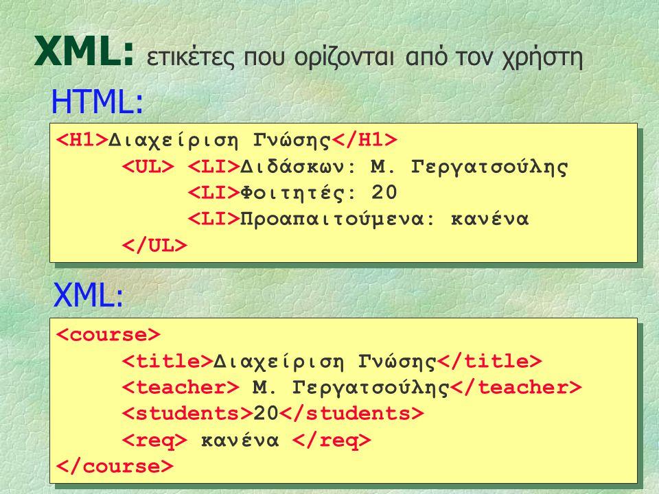 2 XML: ετικέτες που ορίζονται από τον χρήστη Διαχείριση Γνώσης Διδάσκων: Μ. Γεργατσούλης Φοιτητές: 20 Προαπαιτούμενα: κανένα HTML: Διαχείριση Γνώσης Μ