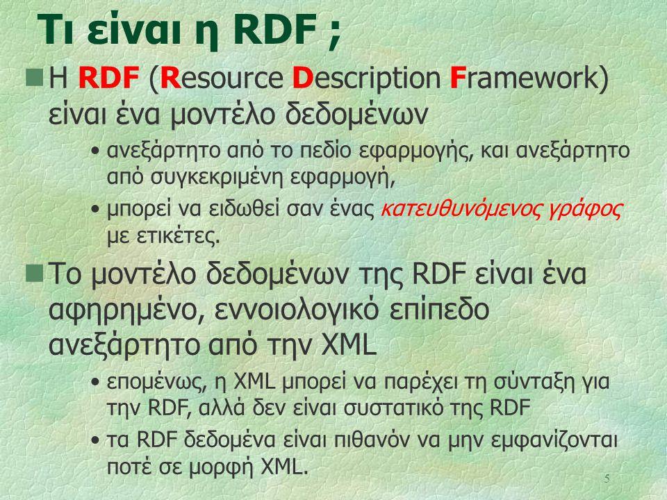 5 Τι είναι η RDF ; Η RDF (Resource Description Framework) είναι ένα μοντέλο δεδομένων ανεξάρτητο από το πεδίο εφαρμογής, και ανεξάρτητο από συγκεκριμέ