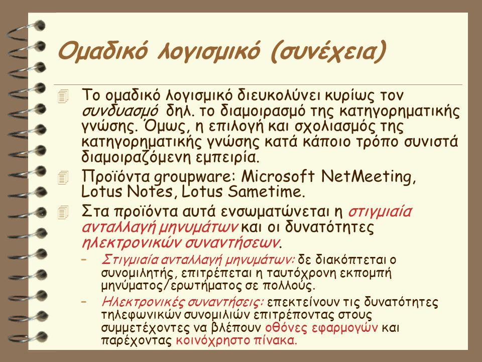 Ομαδικό λογισμικό (συνέχεια)  To ομαδικό λογισμικό διευκολύνει κυρίως τον συνδυασμό δηλ.
