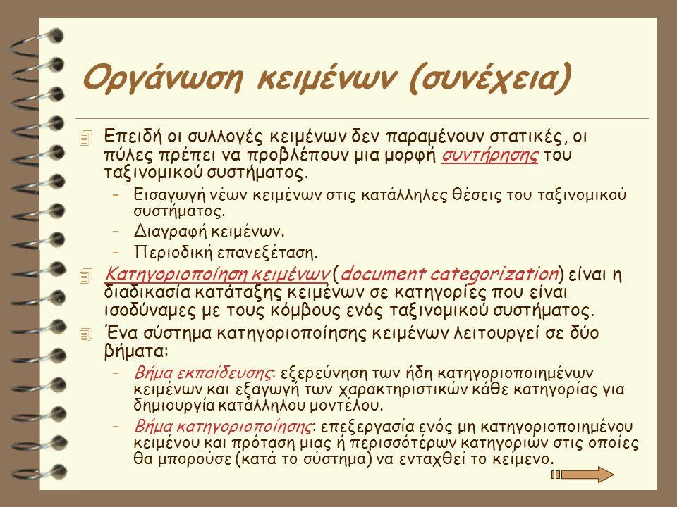 Οργάνωση κειμένων (συνέχεια)  Επειδή οι συλλογές κειμένων δεν παραμένουν στατικές, οι πύλες πρέπει να προβλέπουν μια μορφή συντήρησης του ταξινομικού συστήματος.