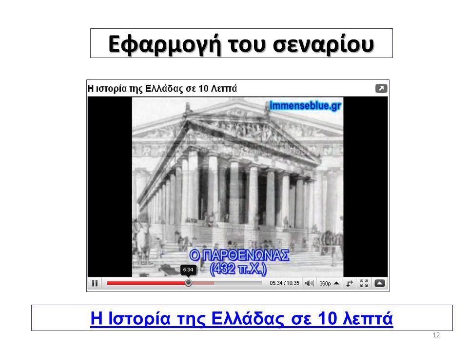 Εφαρμογή του σεναρίου Η Ιστορία της Ελλάδας σε 10 λεπτά 12
