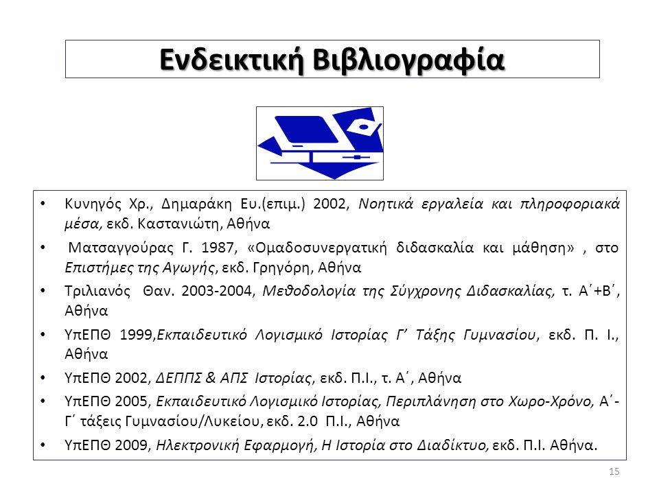 Ενδεικτική Βιβλιογραφία Κυνηγός Χρ., Δημαράκη Ευ.(επιμ.) 2002, Νοητικά εργαλεία και πληροφοριακά μέσα, εκδ. Καστανιώτη, Αθήνα Ματσαγγούρας Γ. 1987, «Ο