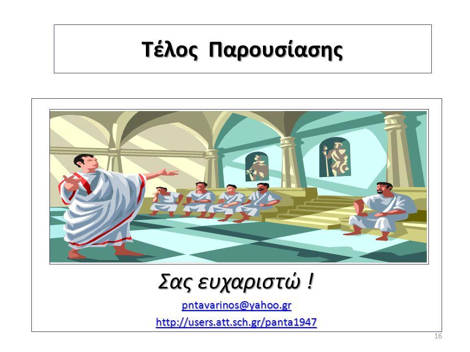 Τέλος Παρουσίασης Σας ευχαριστώ ! pntavarinos@yahoo.gr http://users.att.sch.gr/panta1947 16