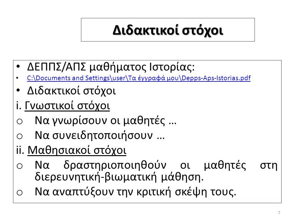 Διδακτικοί στόχοι ΔΕΠΠΣ/ΑΠΣ μαθήματος Ιστορίας: C:\Documents and Settings\user\Τα έγγραφά μου\Depps-Aps-Istorias.pdf C:\Documents and Settings\user\Τα