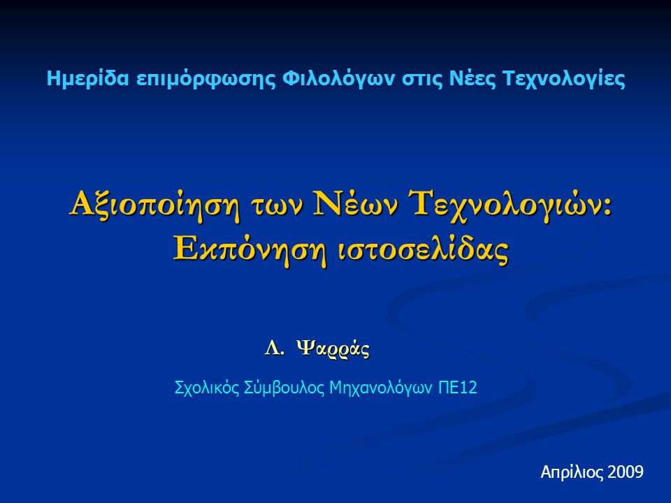 Ημερίδα επιμόρφωσης Φιλολόγων στις Νέες Τεχνολογίες Σχολικός Σύμβουλος Μηχανολόγων ΠΕ12 Λ.