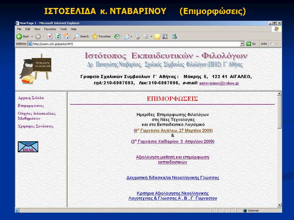 ΙΣΤΟΣΕΛΙΔΑ κ. ΝΤΑΒΑΡΙΝΟΥ (Επιμορφώσεις)
