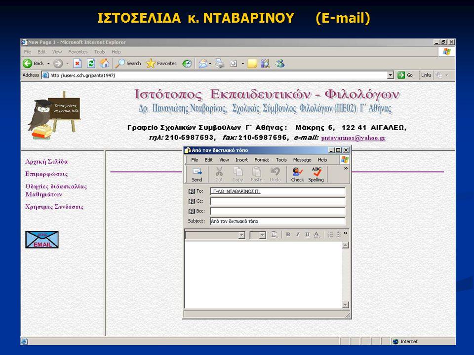 ΙΣΤΟΣΕΛΙΔΑ κ. ΝΤΑΒΑΡΙΝΟΥ (E-mail)