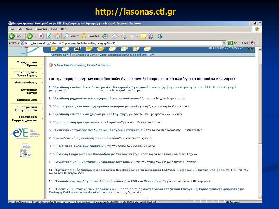 http://iasonas.cti.gr