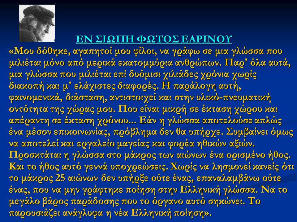 ΕΝ ΣΙΩΠΗ ΦΩΤΟΣ ΕΑΡΙΝΟΥ «Μου δόθηκε, αγαπητοί μου φίλοι, να γράφω σε μια γλώσσα που μιλιέται μόνο από μερικά εκατομμύρια ανθρώπων.