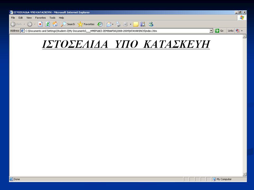 ΔΕΙΓΜΑ ΚΩΔΙΚΑ ΓΛΩΣΣΑΣ HTML ΙΣΤΟΣΕΛΙΔΑ ΥΠΟ ΚΑΤΑΣΚΕΥΗ ΔΕΙΓΜΑ ΚΩΔΙΚΑ ΓΛΩΣΣΑΣ HTML ΙΣΤΟΣΕΛΙΔΑ ΥΠΟ ΚΑΤΑΣΚΕΥΗ