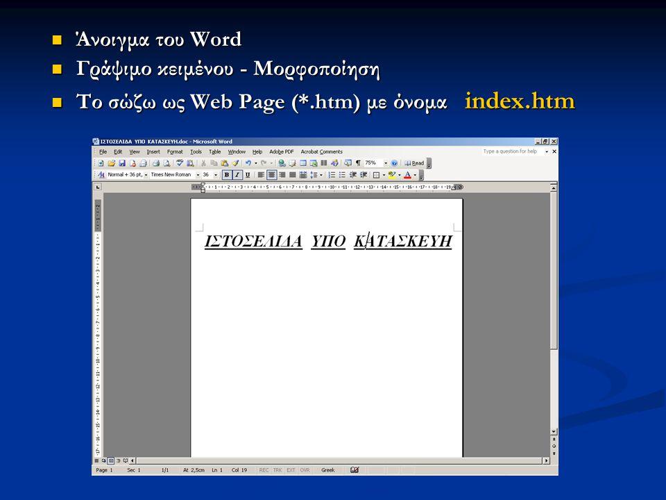 Άνοιγμα του Word Άνοιγμα του Word Γράψιμο κειμένου - Μορφοποίηση Γράψιμο κειμένου - Μορφοποίηση Το σώζω ως Web Page (*.htm) με όνομα index.htm Το σώζω ως Web Page (*.htm) με όνομα index.htm