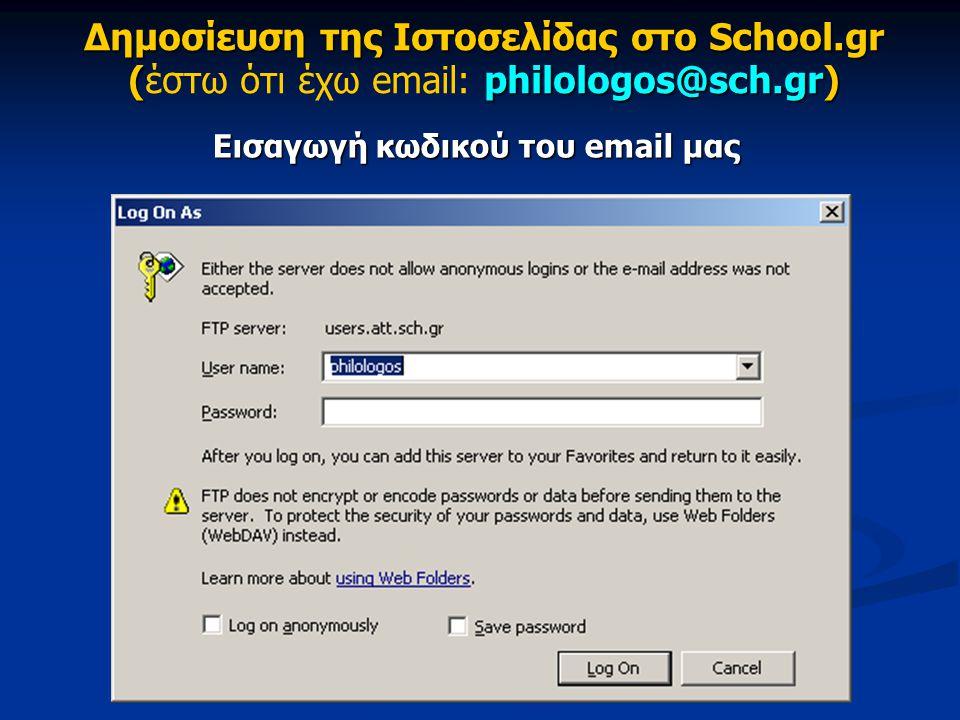 Δημοσίευση της Ιστοσελίδας στο School.gr ( philologos@sch.gr) Δημοσίευση της Ιστοσελίδας στο School.gr (έστω ότι έχω email: philologos@sch.gr) Εισαγωγή κωδικού του email μας