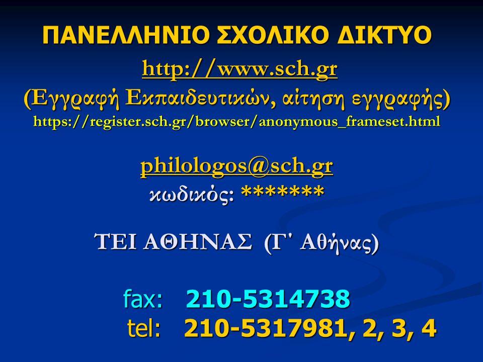 http://iasonas.cti.grhttp://iasonas.cti.gr - ΑΝΑΛΥΤΙΚΟ ΠΡΟΓΡΑΜΜΑ http://iasonas.cti.gr