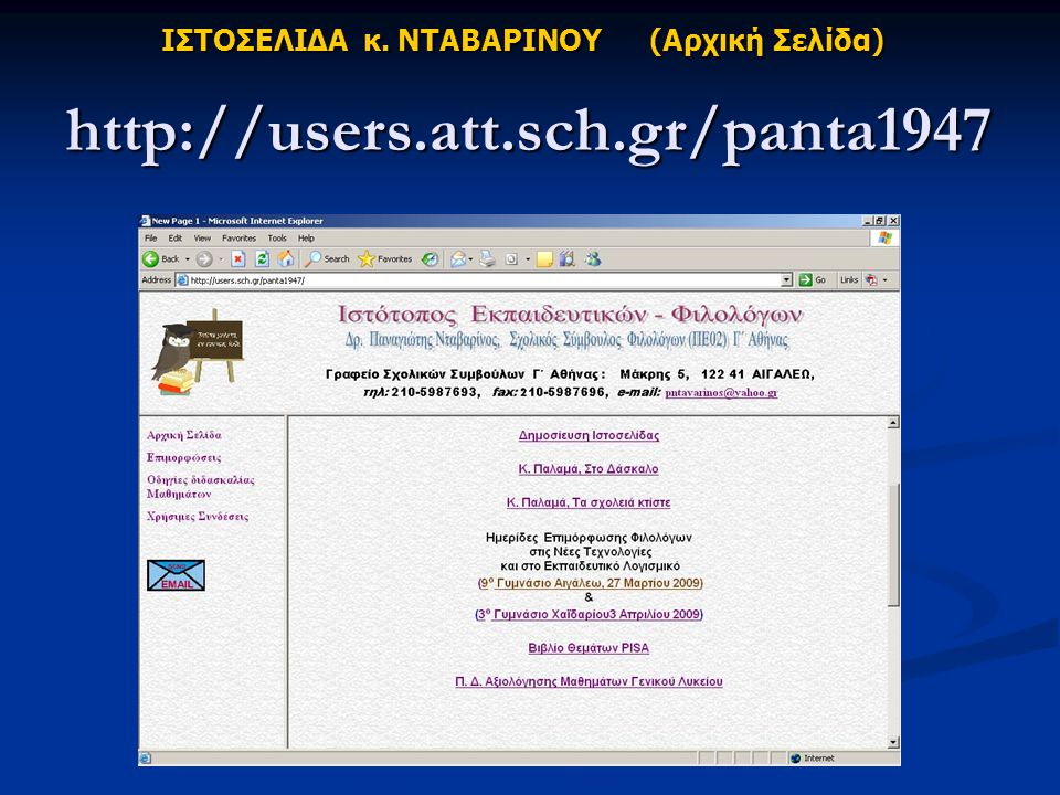 ΙΣΤΟΣΕΛΙΔΑ κ. ΝΤΑΒΑΡΙΝΟΥ (Αρχική Σελίδα) http://users.att.sch.gr/panta1947