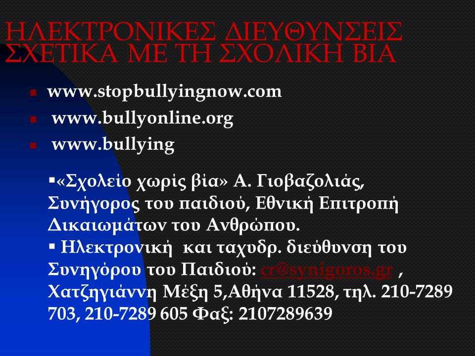 ΗΛΕΚΤΡΟΝΙΚΕΣ ΔΙΕΥΘΥΝΣΕΙΣ ΣΧΕΤΙΚΑ ΜΕ ΤΗ ΣΧΟΛΙΚΗ ΒΙΑ www.stopbullyingnow.com www.bullyonline.org www.bullying  «Σχολείο χωρίς βία» Α. Γιοβαζολιάς, Συνή