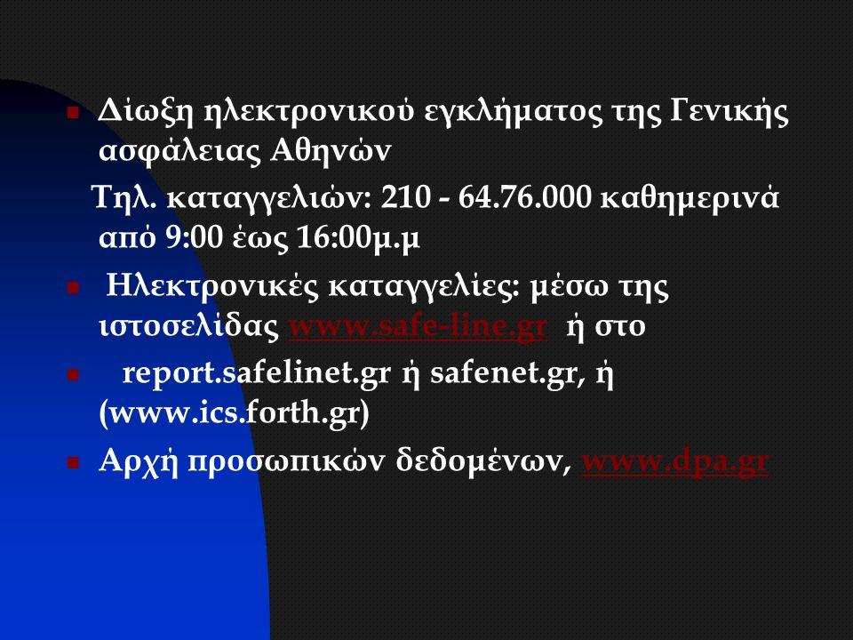 Δίωξη ηλεκτρονικού εγκλήματος της Γενικής ασφάλειας Αθηνών Τηλ. καταγγελιών: 210 - 64.76.000 καθημερινά από 9:00 έως 16:00μ.μ Ηλεκτρονικές καταγγελίες
