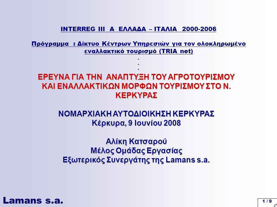 Lamans s.a. 1 / 9 INTERREG III A ΕΛΛΑΔΑ – ΙΤΑΛΙΑ 2000-2006 Πρόγραμμα : Δίκτυο Κέντρων Υπηρεσιών για τον ολοκληρωμένο εναλλακτικό τουρισμό (TRIA net) Ε