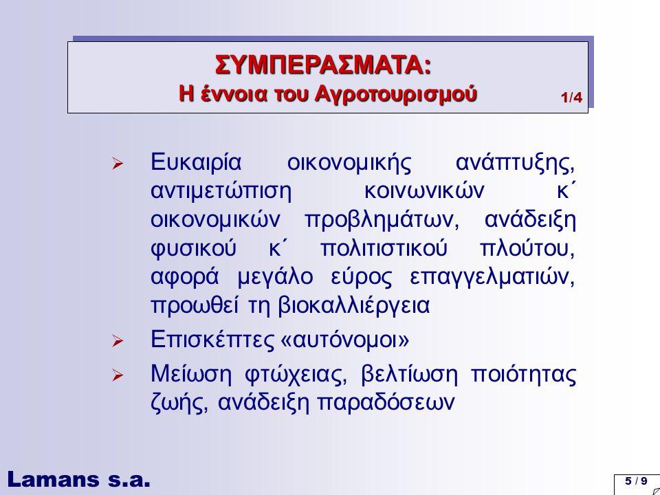 Lamans s.a. 5 / 9  Ευκαιρία οικονομικής ανάπτυξης, αντιμετώπιση κοινωνικών κ΄ οικονομικών προβλημάτων, ανάδειξη φυσικού κ΄ πολιτιστικού πλούτου, αφορ