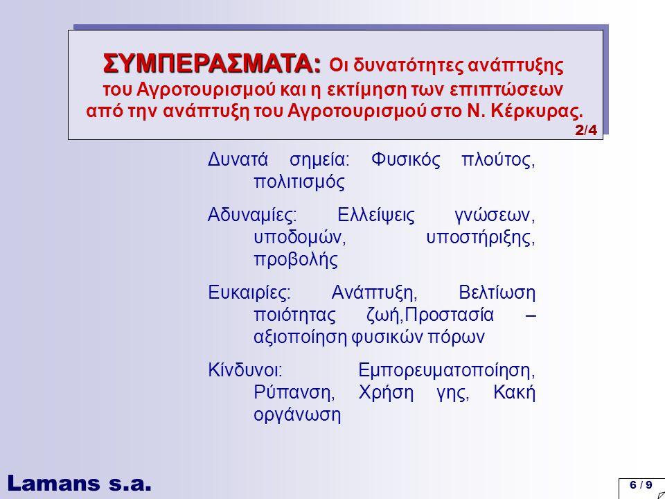 Lamans s.a. 6 / 9 Δυνατά σημεία: Φυσικός πλούτος, πολιτισμός Αδυναμίες: Ελλείψεις γνώσεων, υποδομών, υποστήριξης, προβολής Ευκαιρίες: Ανάπτυξη, Βελτίω