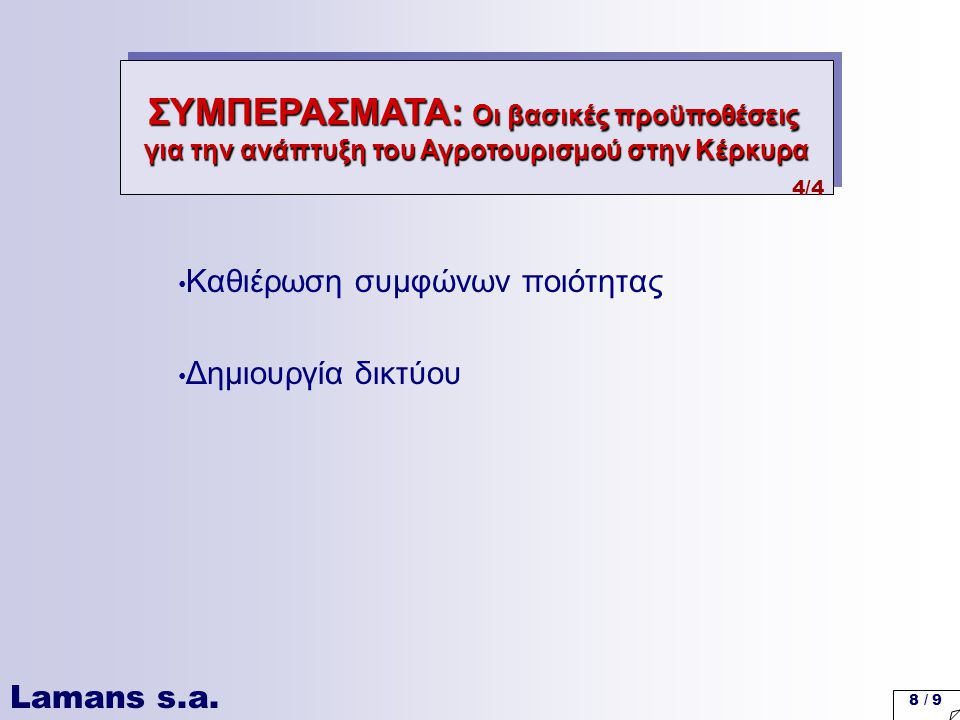Lamans s.a. 8 / 9 Καθιέρωση συμφώνων ποιότητας Δημιουργία δικτύου ΣΥΜΠΕΡΑΣΜΑΤΑ: Οι βασικές προϋποθέσεις για την ανάπτυξη του Αγροτουρισμού στην Κέρκυρ