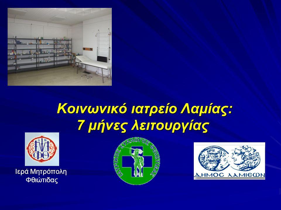 Κοινωνικό ιατρείο Λαμίας: 7 μήνες λειτουργίας Κοινωνικό ιατρείο Λαμίας: 7 μήνες λειτουργίας Ιερά Μητρόπολη Φθιώτιδας