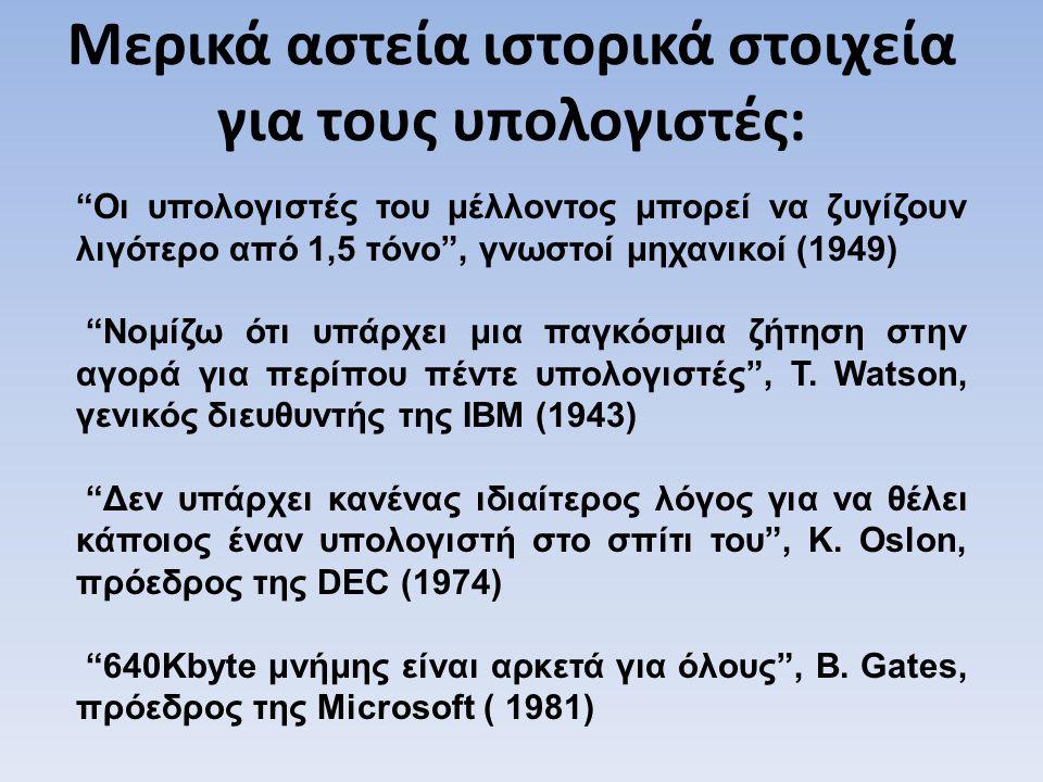 """Μερικά αστεία ιστορικά στοιχεία για τους υπολογιστές: """"Οι υπολογιστές του μέλλοντος μπορεί να ζυγίζουν λιγότερο από 1,5 τόνο"""", γνωστοί μηχανικοί (1949"""
