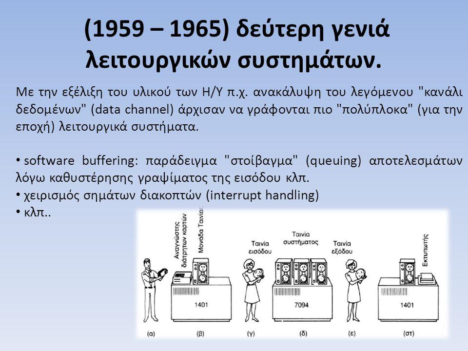 (1959 – 1965) δεύτερη γενιά λειτουργικών συστημάτων. Με την εξέλιξη του υλικού των Η/Υ π.χ. ανακάλυψη του λεγόμενου