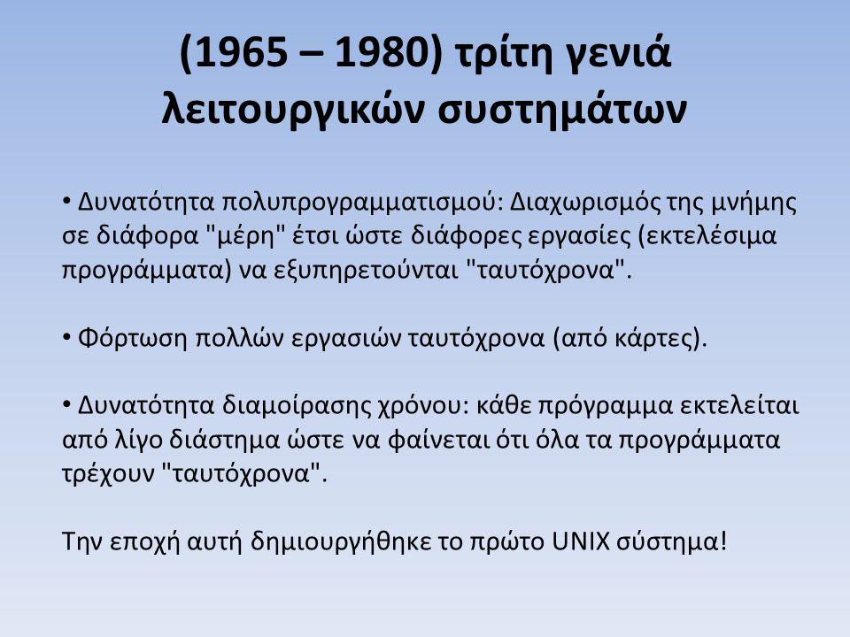 (1965 – 1980) τρίτη γενιά λειτουργικών συστημάτων Δυνατότητα πολυπρογραμματισμού: Διαχωρισμός της μνήμης σε διάφορα