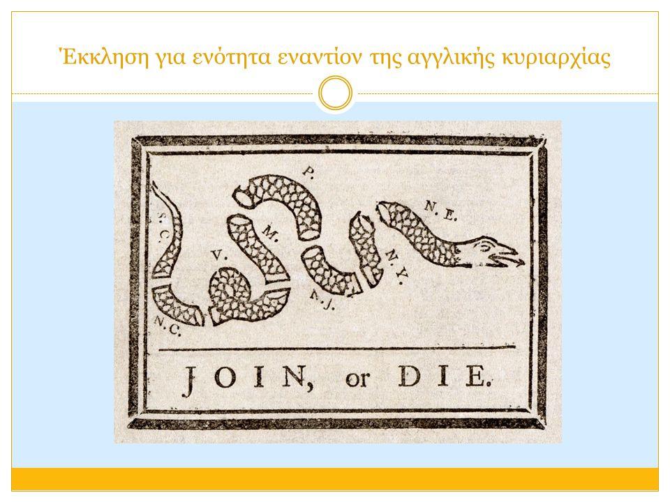 Έκκληση για ενότητα εναντίον της αγγλικής κυριαρχίας