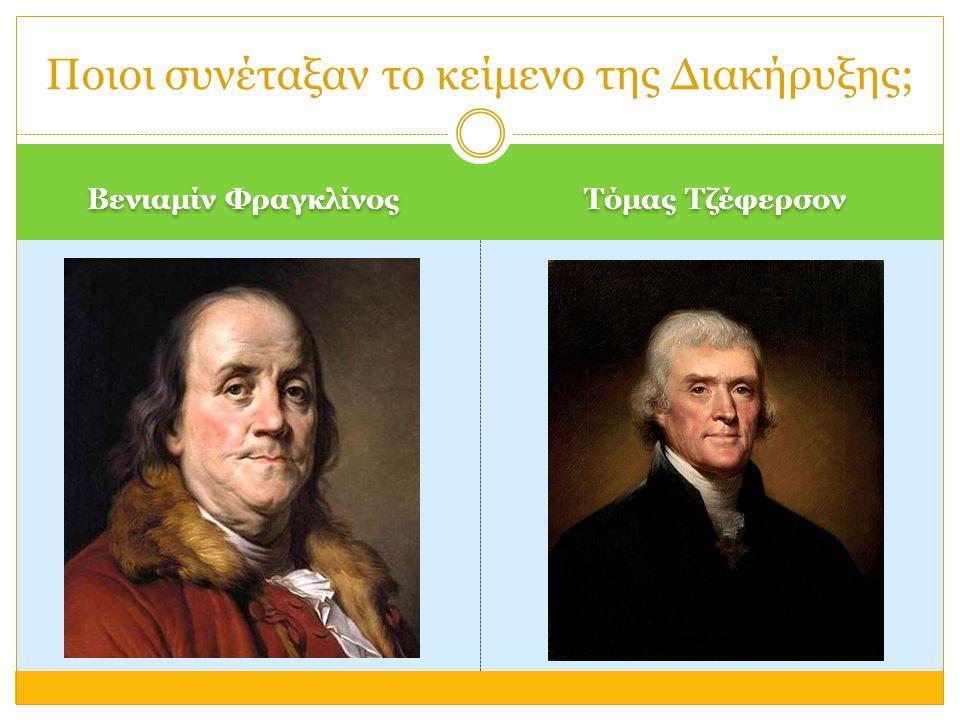 Βενιαμίν Φραγκλίνος Τόμας Τζέφερσον Ποιοι συνέταξαν το κείμενο της Διακήρυξης;