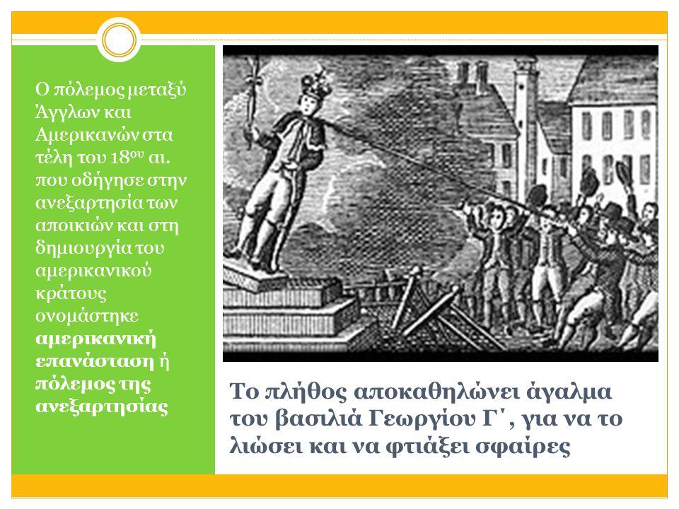 Το πλήθος αποκαθηλώνει άγαλμα του βασιλιά Γεωργίου Γ΄, για να το λιώσει και να φτιάξει σφαίρες Ο πόλεμος μεταξύ Άγγλων και Αμερικανών στα τέλη του 18