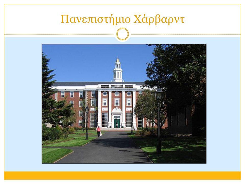 Πανεπιστήμιο Χάρβαρντ