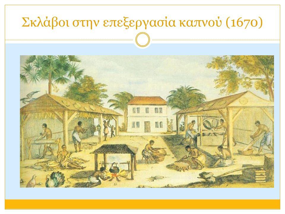 Σκλάβοι στην επεξεργασία καπνού (1670)