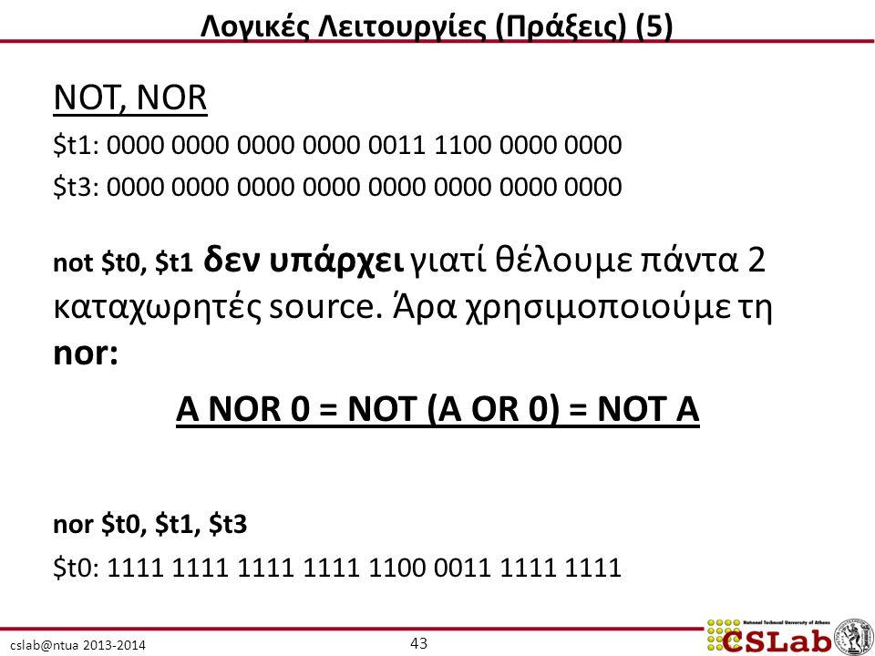 cslab@ntua 2013-2014 NOT, NOR $t1: 0000 0000 0000 0000 0011 1100 0000 0000 $t3: 0000 0000 0000 0000 0000 0000 0000 0000 not $t0, $t1 δεν υπάρχει γιατί θέλουμε πάντα 2 καταχωρητές source.