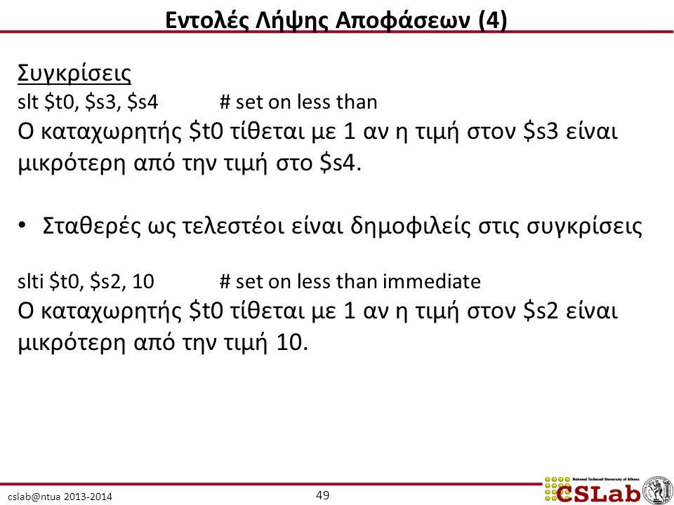 cslab@ntua 2013-2014 Συγκρίσεις slt $t0, $s3, $s4 # set on less than Ο καταχωρητής $t0 τίθεται με 1 αν η τιμή στον $s3 είναι μικρότερη από την τιμή στο $s4.